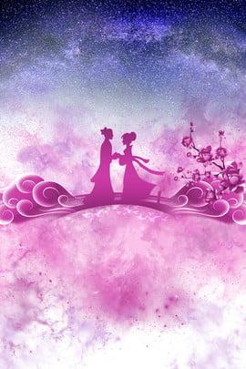 浪漫七夕節背景圖 星空 紫色 神秘 七夕 鳥 色系 背景 絢麗 幸福 神秘 美好 , 星空, 紫色, 神秘 背景圖片