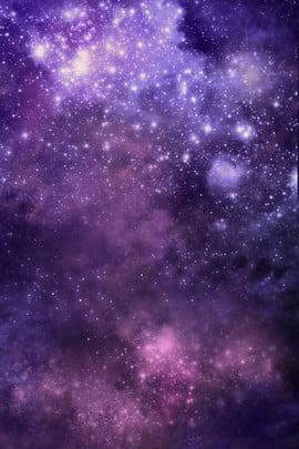 星空浪漫通用背景 星空 星空背景 通用 浪漫 海報 星星 唯美 星雲 星海 星辰 , 星空浪漫通用背景, 星空, 星空背景 背景圖片
