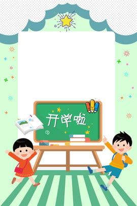 Fundo de cartaz de escola escola cartoon feliz escola Começando a escola Estilo Fundo De Cartaz Imagem Do Plano De Fundo