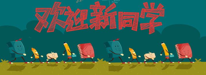 Fundo bem vindo de escola dos desenhos animados Começando a escola Caricatura Bem Vindo Mão Começando Imagem Do Plano De Fundo