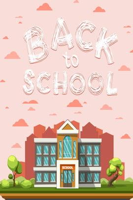 हैप्पी स्कूल गुलाबी विज्ञापन पृष्ठभूमि स्कूल शुरू सुखी गुलाबी विज्ञापन पृष्ठभूमि स्कूल शुरू सुखी गुलाबी विज्ञापन पृष्ठभूमि , स्कूल, हैप्पी स्कूल गुलाबी विज्ञापन पृष्ठभूमि, शुरू पृष्ठभूमि छवि
