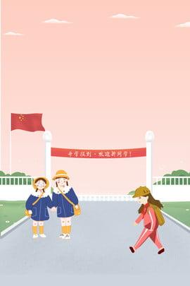 ピンクオープンスクールドアレポートシーンポスター 初校 学校の門 報告する ティーチングビル 学生 花 学用品 教育 ポスター , ピンクオープンスクールドアレポートシーンポスター, 初校, 学校の門 背景画像