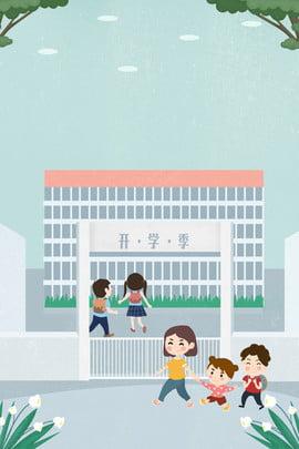 オープンスクールゲートレポートシーンポスター 初校 学校の門 報告する ティーチングビル 学生 花 学用品 教育 ポスター , 初校, 学校の門, 報告する 背景画像