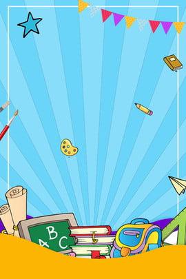 簡潔な学校シーズンポスター 初校 開幕シーズン 学校のための新しい機器 学校を始める 学校のポスター 学校の種類 学校の背景 学校の絵 初校 , 簡潔な学校シーズンポスター, 初校, 開幕シーズン 背景画像