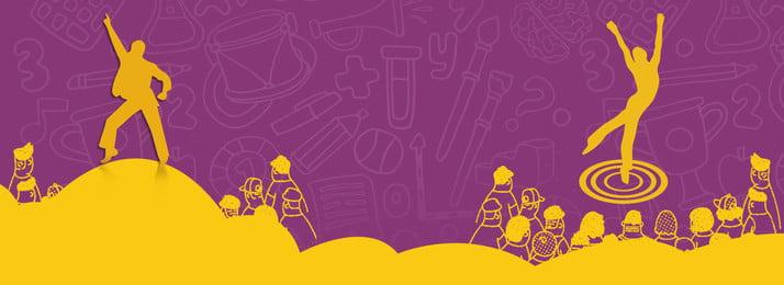 यूनिवर्सिटी स्टार्ट अप क्लब नए पोस्टर पृष्ठभूमि डिजाइन की भर्ती करता है स्कूल शुरू स्कूल शुरू संघों नई, शुरू, स्कूल, की पृष्ठभूमि छवि