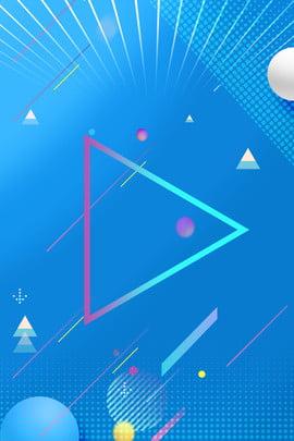 合成簡約幾何立體海報 立體 元素 漸變 幾何 立體 背景 合成 海報 簡約 , 立體, 元素, 漸變 背景圖片