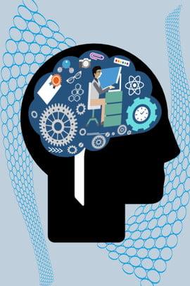 bộ não mạnh nhất trong phong cách đơn giản não mạnh nhất khoa , Minh, Không, Yên Ảnh nền
