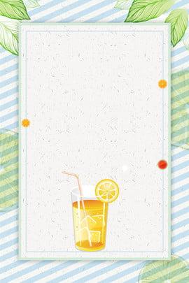 夏の新しいジュースドリンクの背景 夏 涼しい夏 ジュース ドリンクポスター 夏の日の出 こんにちは夏 夏至 ポスター , 夏, 涼しい夏, ジュース 背景画像