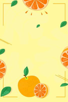 a2f6d64ef ... Moda Outono Simples Cosméticos Poster Fundo fresco novo verão laranja  Verão Verão fresco Cartaz de Fresco Cartaz Verão Imagem Do Plano ...