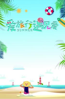 清新夏遊記野外遊玩旅游海報背景夏 夏日 清涼一夏 女孩 夏季水果 旅行 說走就走 夏日出行 你好夏天 小暑 , 夏日, 清涼一夏, 女孩 背景圖片