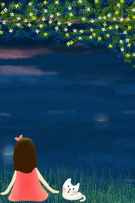 夏日新品清新仲夏夜河邊背景 夏日 清涼一夏 河邊小女孩 小花貓 仲夏夜 說走就走 夏日出行 你好夏天 夏至 , 夏日新品清新仲夏夜河邊背景, 夏日, 清涼一夏 背景圖片