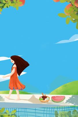 清新戶外夏遊記旅游海報背景 夏日 清涼一夏 小女孩 夏季冷飲 水果 旅行 說走就走 夏日出行 你好夏天 小暑 , 清新戶外夏遊記旅游海報背景, 夏日, 清涼一夏 背景圖片