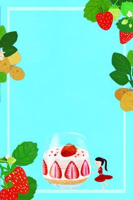 清涼一夏草莓甜品海報背景 夏日 清涼一夏 草莓 夏季冷飲 說走就走 夏日出行 你好夏天 小暑 , 夏日, 清涼一夏, 草莓 背景圖片