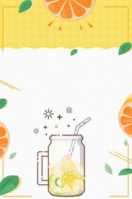 清涼一夏夏季清新飲品海報背景 夏日 清涼一夏 夏季冷飲 飲品 夏日出行 你好夏天 小暑 , 清涼一夏夏季清新飲品海報背景, 夏日, 清涼一夏 背景圖片