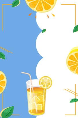 清涼一夏夏季橙汁飲料海報背景 夏日 清涼一夏 夏季冷飲 飲品 夏日出行 你好夏天 小暑 , 夏日, 清涼一夏, 夏季冷飲 背景圖片