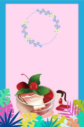 清涼一夏夏季冰激凌海報背景 夏日 清涼一夏 夏季冷飲 冰激凌 夏日出行 你好夏天 小暑 , 清涼一夏夏季冰激凌海報背景, 夏日, 清涼一夏 背景圖片