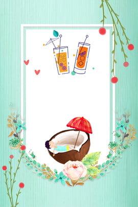 夏日新品清新食品背景 夏日 清涼一夏 出遊季 清新 水果 你好夏天 夏至 海報 , 夏日, 清涼一夏, 出遊季 背景圖片