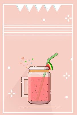 夏日新品飲品背景海報 夏日 清涼一夏 西瓜汁 飲料 你好夏天 夏至 海報 , 夏日, 清涼一夏, 西瓜汁 背景圖片