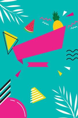Tóm tắt đồ họa nền poster hiện đại Mùa hè Đồ họa Họa Nền Liệu Hình Nền