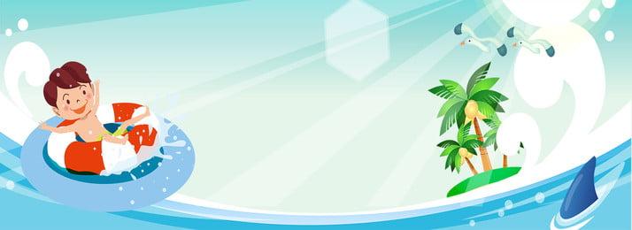 新鮮な夏の水泳イラストバナー 夏の背景 水泳リング ポスターバナー 漫画の背景 夏の背景 水泳リング 漫画 子供っぽい 手描き, 新鮮な夏の水泳イラストバナー, 夏の背景, 水泳リング 背景画像