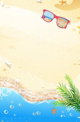 夏日沙灘海灘手繪卡通廣告背景 夏日 沙灘 海灘 手繪 卡通 廣告 背景 沙灘背景 沙灘 , 夏日沙灘海灘手繪卡通廣告背景, 夏日, 沙灘 背景圖片
