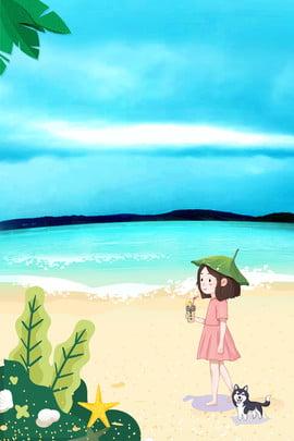 여름 해변 바다 소녀와 강아지 포스터 여름 해변 바다 소녀와 강아지 만화 나뭇잎 식물 , 강아지, 만화, 나뭇잎 배경 이미지
