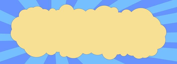 トピック青い背景バナー 夏 青い背景バナー レイ バナー クラウドグループ トピック ダイアログ タイトル一覧 夏 青い背景バナー レイ 背景画像