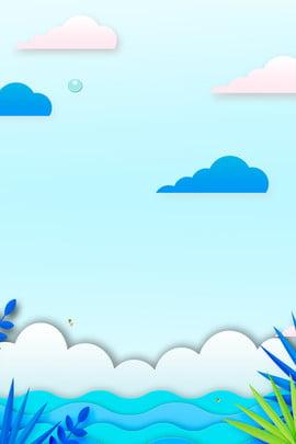 夏季藍色清爽海邊剪紙風廣告背景 夏季 藍色 清爽 海邊 剪紙風 廣告 背景 夏季 藍色 清爽 海邊 剪紙風 廣告 背景 , 夏季, 藍色, 清爽 背景圖庫