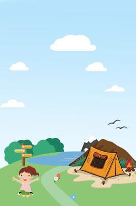 夏令營戶外親子遊暑假去哪清新廣告背景 夏令營 戶外 親子遊 暑假 去哪 清新 廣告 背景 , 夏令營, 戶外, 親子遊 背景圖片