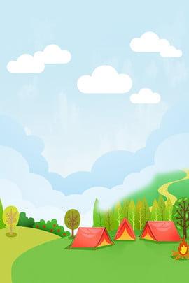 夏季野營手繪戶外廣告背景 夏季 野營 手繪 戶外 廣告 背景 野營背景 , 夏季, 野營, 手繪 背景圖片