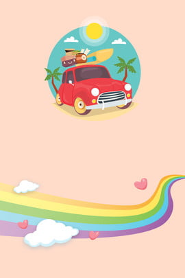 summer car rainbow sun , Cloud, Cartoon, Fresh Background image