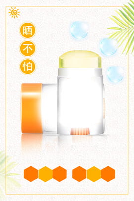 summer cartoon sunscreen skin care products , Cosmetic, Yellow, Sunlight Background image