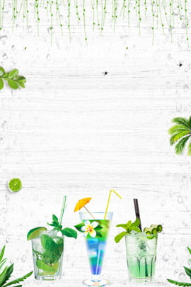 夏の冷たい飲み物ジュース新鮮なミニマリストのポスターの背景 夏 冷たい飲み物 グリーン ジュース 新鮮でシンプル ポスターの背景 飛行機の背景 psdレイヤリング バックグラウンド , 夏, 冷たい飲み物, グリーン 背景画像