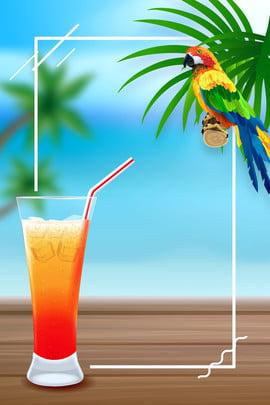 夏季冷飲海報背景 夏季 清涼 冷飲 藍色 鸚鵡 雞尾酒 沙灘 海洋 海報 背景 , 夏季冷飲海報背景, 夏季, 清涼 背景圖片