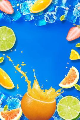 समर फ्रूट ऑरेंज ड्रिंक पोस्टर गर्मी ठंडा आइस क्यूब फल पेय नारंगी प्रचार पोस्टर विज्ञापन पृष्ठभूमि , क्यूब, फल, पेय पृष्ठभूमि छवि