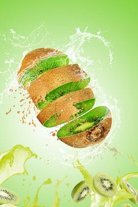 Imagem de fundo verão legal kiwi fruta bebida H5 Verão Legal Kiwi Fruta Bebidas H5 Plano de fundo H5 Fundo H5 Verão Imagem Do Plano De Fundo