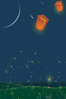 गर्मियों की रात जुगनू चाँद kongming लालटेन उल्का गर्मी सपना कोंगिंग लालटेन उल्का जुगनू रात कांच की , गर्मी, सपना, कोंगिंग पृष्ठभूमि छवि