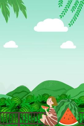 處暑吃西瓜女孩綠色清新海報背景 處暑 吃西瓜 女孩 綠色 清新 海報 背景 清新背景 , 處暑吃西瓜女孩綠色清新海報背景, 處暑, 吃西瓜 背景圖片