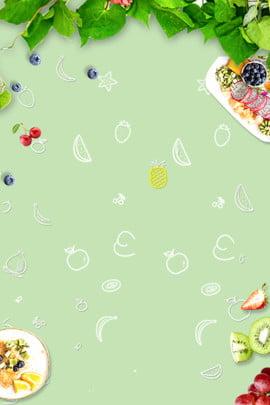 여름 미식가 아침 녹색 잎 포스터 배경 여름 음식 아침 식사 녹색 잎 블루 , 배경, Psd, 신선한 배경 이미지