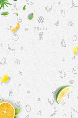 夏季清新手繪檸檬廣告背景 夏季 清新 手繪 檸檬 廣告 背景 手繪水果 檸檬 青檸 , 夏季清新手繪檸檬廣告背景, 夏季, 清新 背景圖片