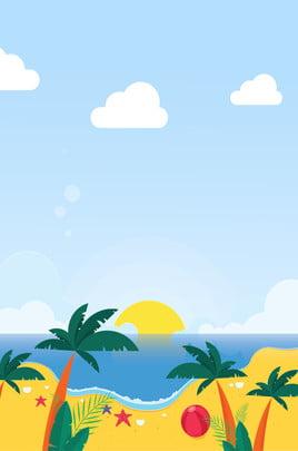 夏日清新夏季盛暑度假廣告背景 夏日 清新 夏季 盛夏 度假 廣告 背景 夏日背景 夏日清新夏季盛暑度假廣告背景 夏日 清新背景圖庫