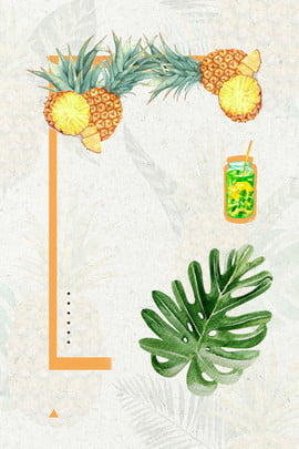 夏日手繪菠蘿海報 夏日水果背景 水果 菠蘿 日系 樹葉 手繪 涼爽 psd分層 廣告海報 , 夏日手繪菠蘿海報, 夏日水果背景, 水果 背景圖片