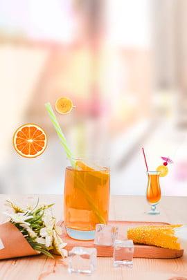 夏のジュースの新鮮な飲み物の広告の背景 夏 ジュース 新鮮な 飲み物 広告宣伝 バックグラウンド 夏 ジュース 新鮮な 飲み物 広告宣伝 バックグラウンド , 夏のジュースの新鮮な飲み物の広告の背景, 夏, ジュース 背景画像