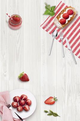 mùa hè trái cây bánh dâu nền quảng cáo mùa hè trái cây dâu , Cùng, Nhìn, Xuống Ảnh nền