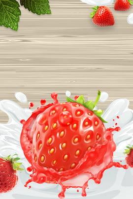 夏日水果飲料海報 夏日 水果 草莓 牛奶 飲料 宣傳 海報 廣告 背景 , 夏日水果飲料海報, 夏日, 水果 背景圖片