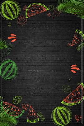 夏日水果飲料海報 夏日 水果 西瓜 飲料 黑色木板 宣傳 海報 廣告 背景 , 夏日, 水果, 西瓜 背景圖片