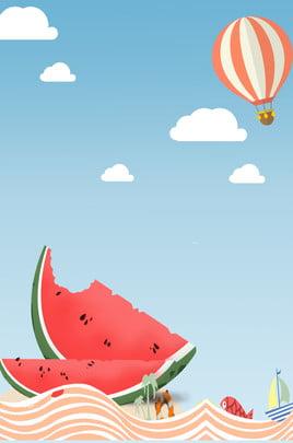 夏季水果西瓜清新簡約小暑手繪廣告背景 夏季 水果 西瓜 清新 簡約 小暑 手繪 廣告 背景 , 夏季, 水果, 西瓜 背景圖片