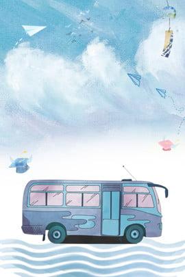 夏天畢業旅行學士帽公交車海報背景 夏天 畢業旅行 公交車 學士帽 海報背景 psd分層 背景 , 夏天, 畢業旅行, 公交車 背景圖片
