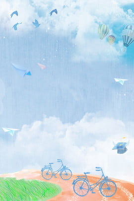 夏天畢業旅行操場海報背景 夏天 畢業旅行 操場 自行車 學士帽 紙飛機 海報背景 psd分層 背景 , 夏天畢業旅行操場海報背景, 夏天, 畢業旅行 背景圖片