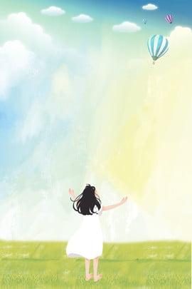 暑期旅行唯美海報背景 夏季 草地 天空 旅行 暑期 氣球 背影 簡約 文藝 手繪 , 暑期旅行唯美海報背景, 夏季, 草地 背景圖片